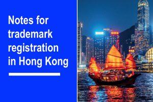 trademark-hong-kong-note